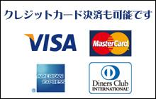 クレジットカード決済も可能です
